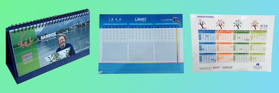 چاپ و آماده سازی انواع تقویم