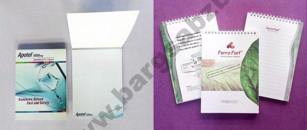 طراحی و چاپ دفترچه یادداشت - برگه یادداشت - یادداشت سیمی و سرچسب